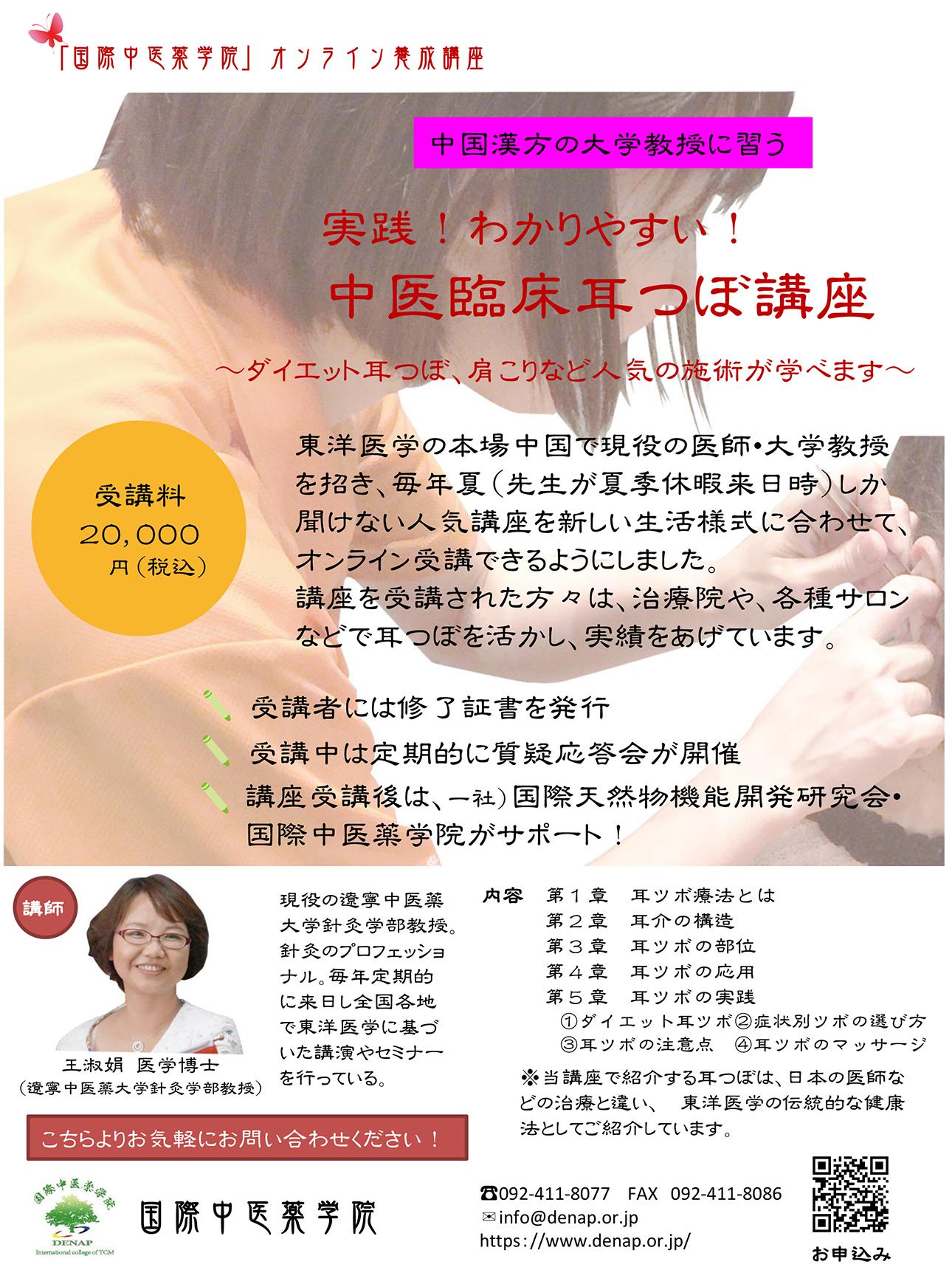 中医臨床耳つぼ講座